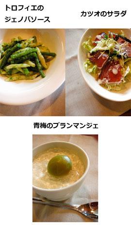 Ryouri2
