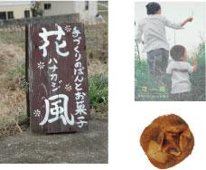Hanakaji